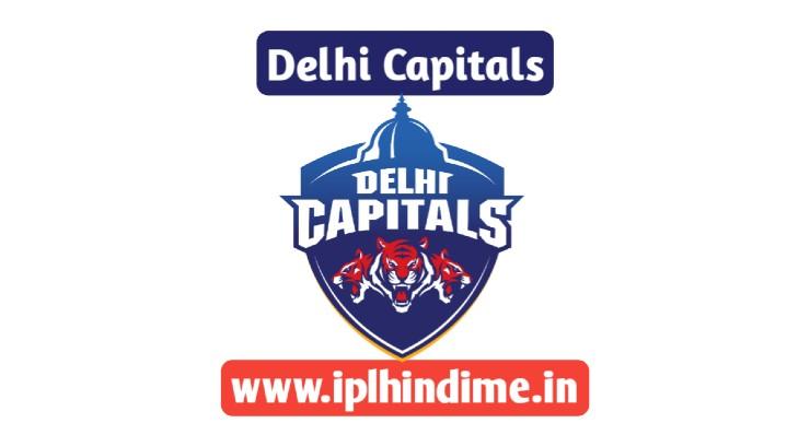 दिल्ली कैपिटल्स 2021 टीम - Delhi Capitals 2021 Team
