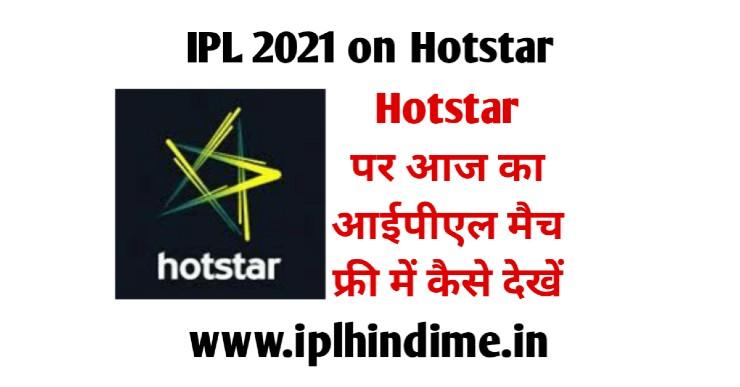 हॉटस्टार पर आज का आईपीएल मैच फ्री में कैसे देखें | Hotstar Par Aaj ka IPL 2021 Match Free mein Kaise Dekhe