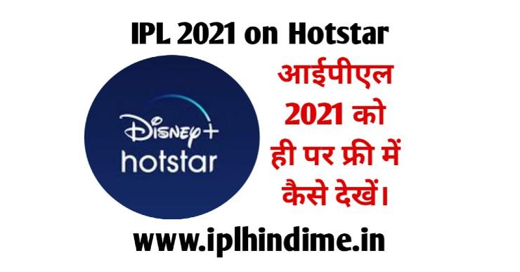 Hotstar Par Free IPL Match 2021 Kaise Dekhe   हॉटस्टार पर फ्री आईपीएल मैच 2021 कैसे देखें