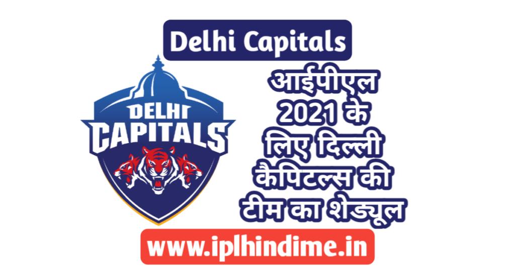 आईपीएल 2021 में दिल्ली कैपिटल्स का मैच कब है - IPL 2021 mein Delhi Capitals Ka Match Kab Hai