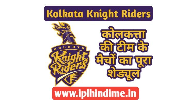 आईपीएल 2021 में कोलकत्ता नाइट राइडर्स का मैच कब है - IPL 2021 mein Kolkata Knight Riders Ka Match Kab Hai