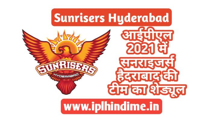 आईपीएल 2021 में सनराइज़र्स हैदराबाद का मैच कब है - IPL 2021 mein Sunrisers Hydearbad Ka Match Kab Hai