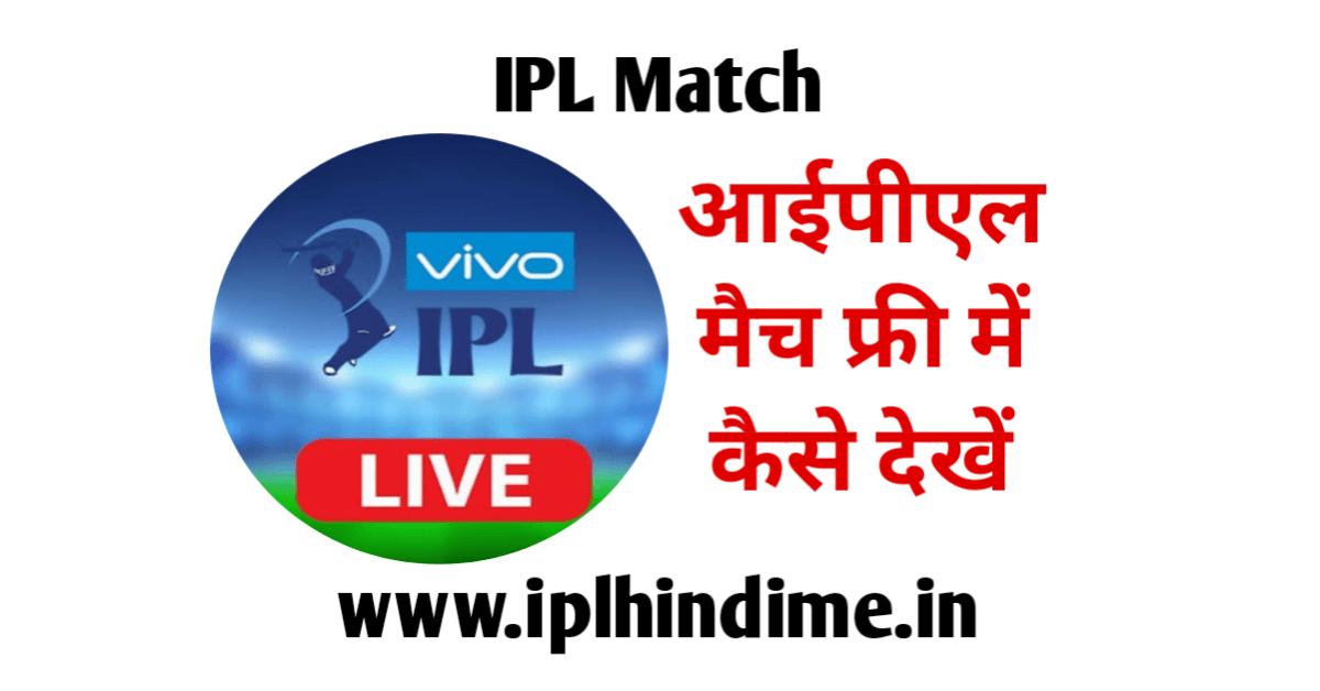 IPL Free Mein Kaise Dekhe   आईपीएल फ्री में कैसे देखें