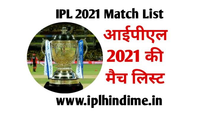 आईपीएल मैच लिस्ट 2021 डाउनलोड इन हिंदी | IPL Match List 2021 Download in Hindi
