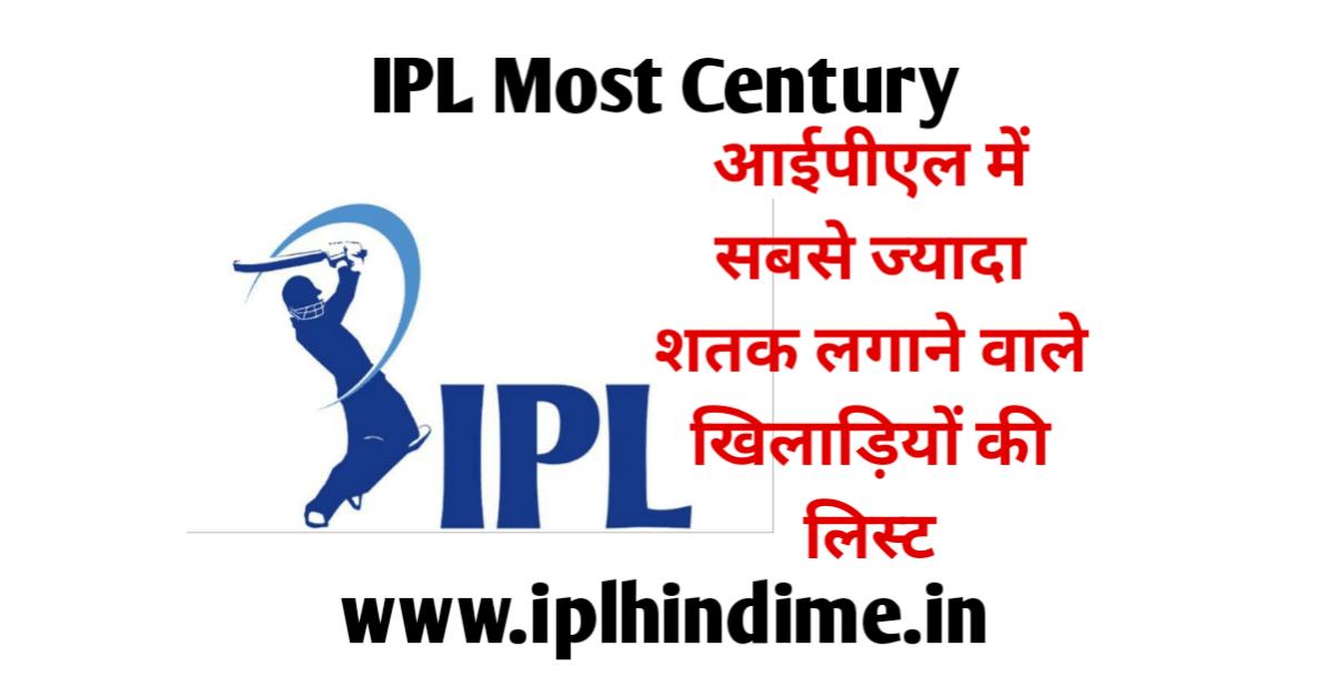 आईपीएल में सबसे ज्यादा शतक मारने वाला खिलाड़ी | IPL Mein Sabse Jyada Satak Marne Wala Khilari
