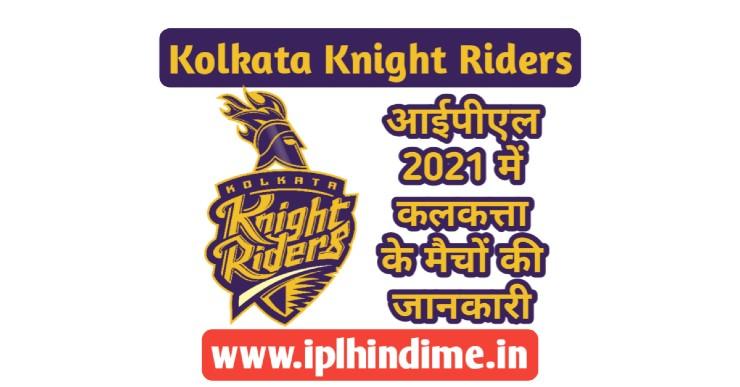 Kolkata Knight Riders 2021 Ka Match Kab Hai | कोलकत्ता नाइट राइडर्स का मैच कब है 2021