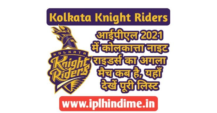 Kolkata Knight Riders Ka Agla Match Kab hai 2021 | कोलकत्ता नाइट राइडर्स का अगला मैच कब है 2021