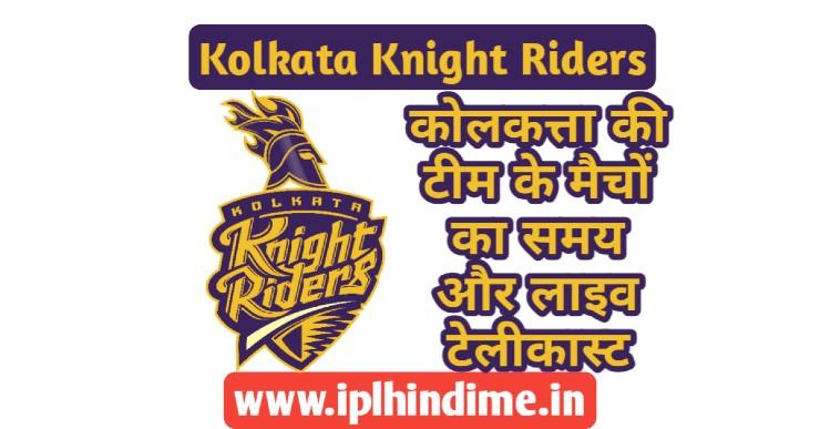 कोलकत्ता नाइट राइडर्स का मैच कितने बजे चालू होगा 2021 - Kolkata Knight Riders Ka Match Kitne Baje se Chalu Hoga 2021