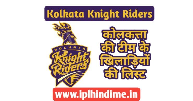 कोलकत्ता नाइट राइडर्स खिलाड़ी लिस्ट 2021 - Kolkata Knight Riders Khilari List 2021