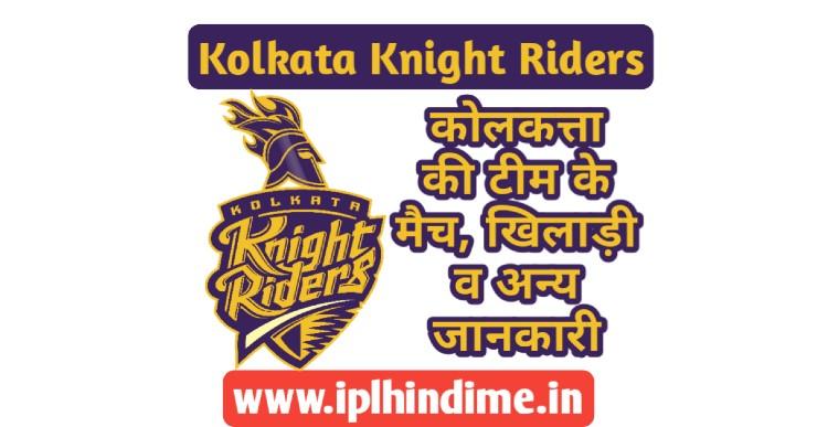 कोलकत्ता नाइट राइडर्स टीम 2021 - Kolkata Knight Riders Team 2021