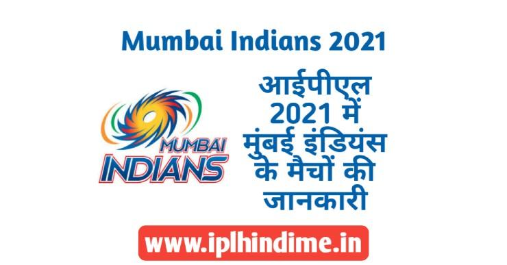 Mumbai Indians 2021 Ka Match Kab Hai | मुंबई इंडियंस का मैच कब है 2021