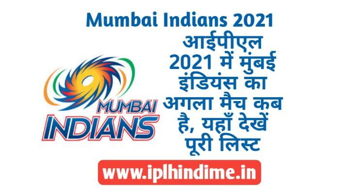 Mumbai Indians Ka Agla Match Kab hai 2021 | मुंबई इंडियंस का अगला मैच कब है 2021