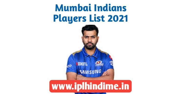 मुंबई इंडियंस खिलाड़ी लिस्ट 2021 | Mumbai Indians Khilari List 2021