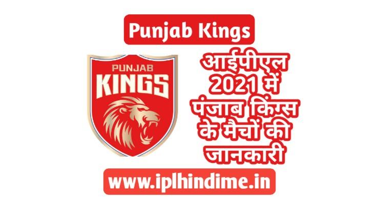 Punjab Kings 2021 Ka Match Kab Hai | पंजाब किंग्स का मैच कब है 2021