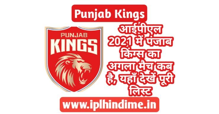 Punjab Kings Ka Agla Match Kab hai 2021 | पंजाब किंग्स का अगला मैच कब है 2021