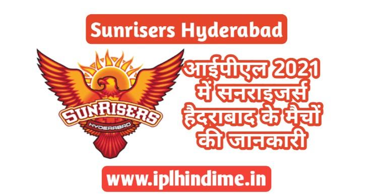 Sunrisers Hyderabad 2021 Ka Match Kab Hai | सनराइज़र्स हैदराबाद का मैच कब है 2021