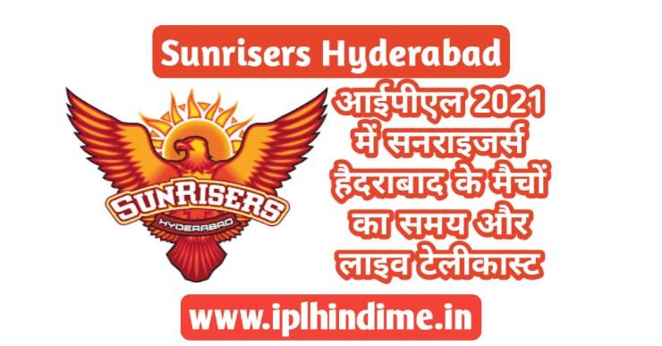 सनराइज़र्स हैदराबाद के मैच किस चैनल पर आएंगे - Sunrisers Hyderabad 2021 Ke Match Kis Channel Par Aayenge
