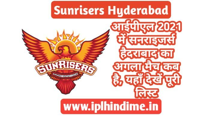 Sunrisers Hyderabad Ka Agla Match Kab hai 2021 | सनराइज़र्स हैदराबाद का अगला मैच कब है 2021