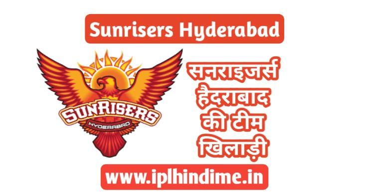 सनराइज़र्स हैदराबाद खिलाड़ी लिस्ट 2021 - Sunrisers Hyderabad Khilari List 2021