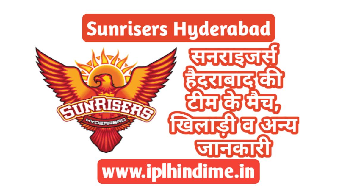सनराइज़र्स हैदराबाद टीम 2021 | Sunrisers Hyderabad Team 2021