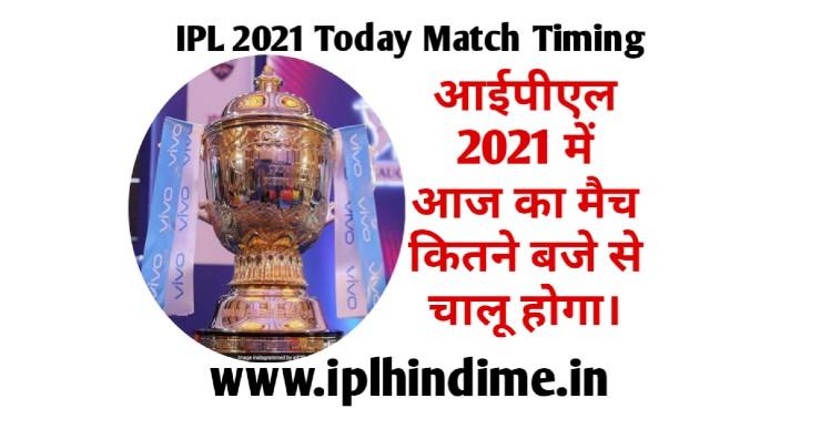 वीवो आईपीएल 2021 आज का मैच कितने बजे चालू होगा | Vivo IPL 2021 Aaj Ka Match Kitne Baje Se Chalu Hoga