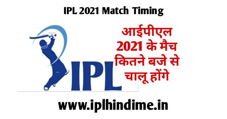 Vivo IPL 2021 Ka Match Kitne Baje Se Chalu Hoga | वीवो आईपीएल 2021 का मैच कितने बजे चालू होगा