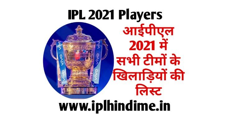 आईपीएल 2021 खिलाड़ी लिस्ट - IPL 2021 Khiladiyon Ki List