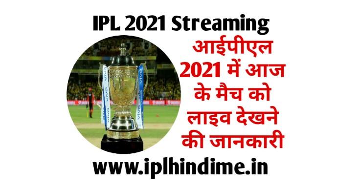 VIVO IPL 2021 Mein Aaj ka Match Kis Channel Par Aayega | वीवो आईपीएल 2021 में आज का मैच किस चैनल पर आएगा