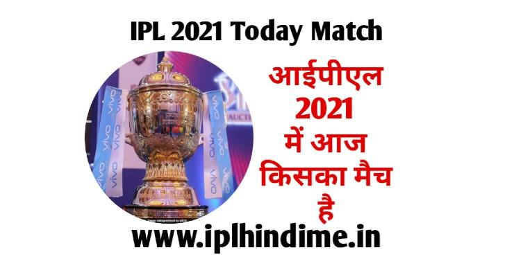 वीवो आईपीएल 2021 में आज किसका मैच है | VIVO IPL 2021 Mein Aaj Kiska Match Hai