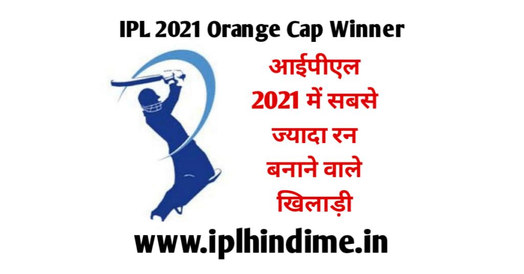 आईपीएल 2021 में सबसे ज्यादा रन किसके है   Vivo IPL 2021 Mein Sabse Jyada Run Kiske Hai