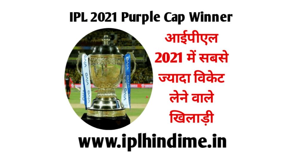 VIVO IPL 2021 mein sabse jyada wicket kiske hai for purple cap khilari list | वीवो आईपीएल 2021 में सबसे ज्यादा विकेट किसके है खिलाड़ी की लिस्ट पर्पल कैप के लिए