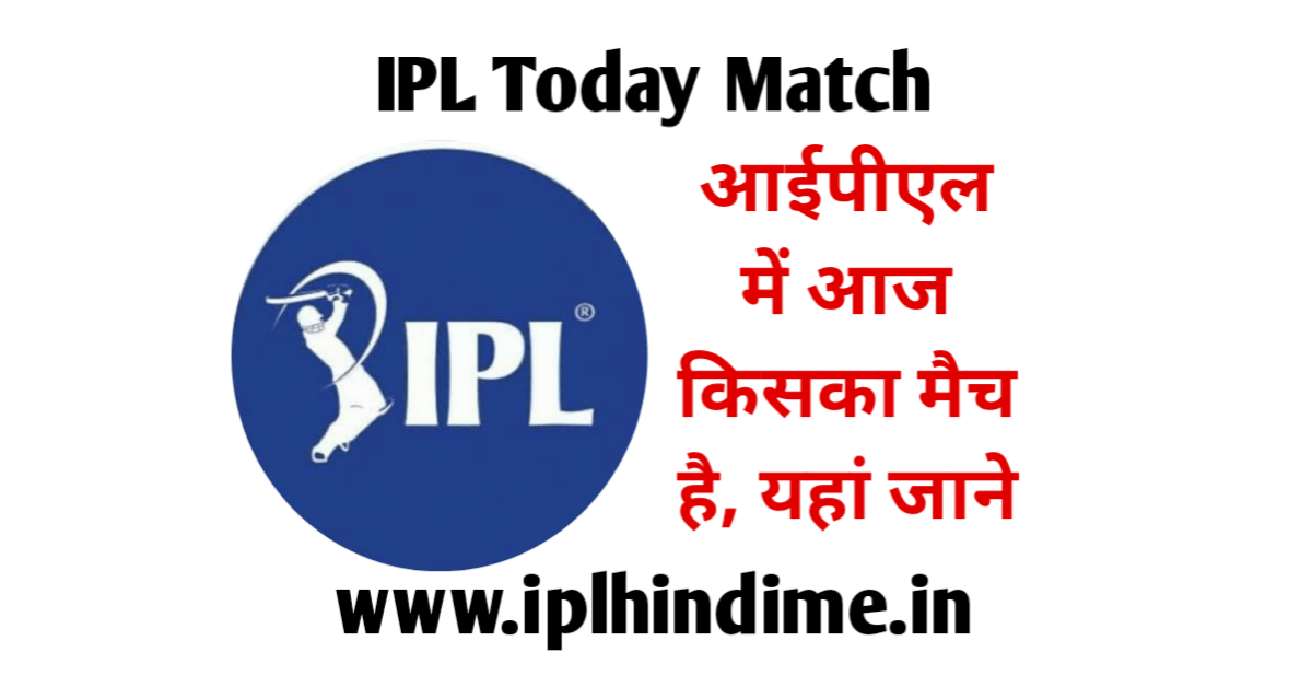 आईपीएल में आज किसका मैच है | IPL Mein Aaj Kiska Match hai