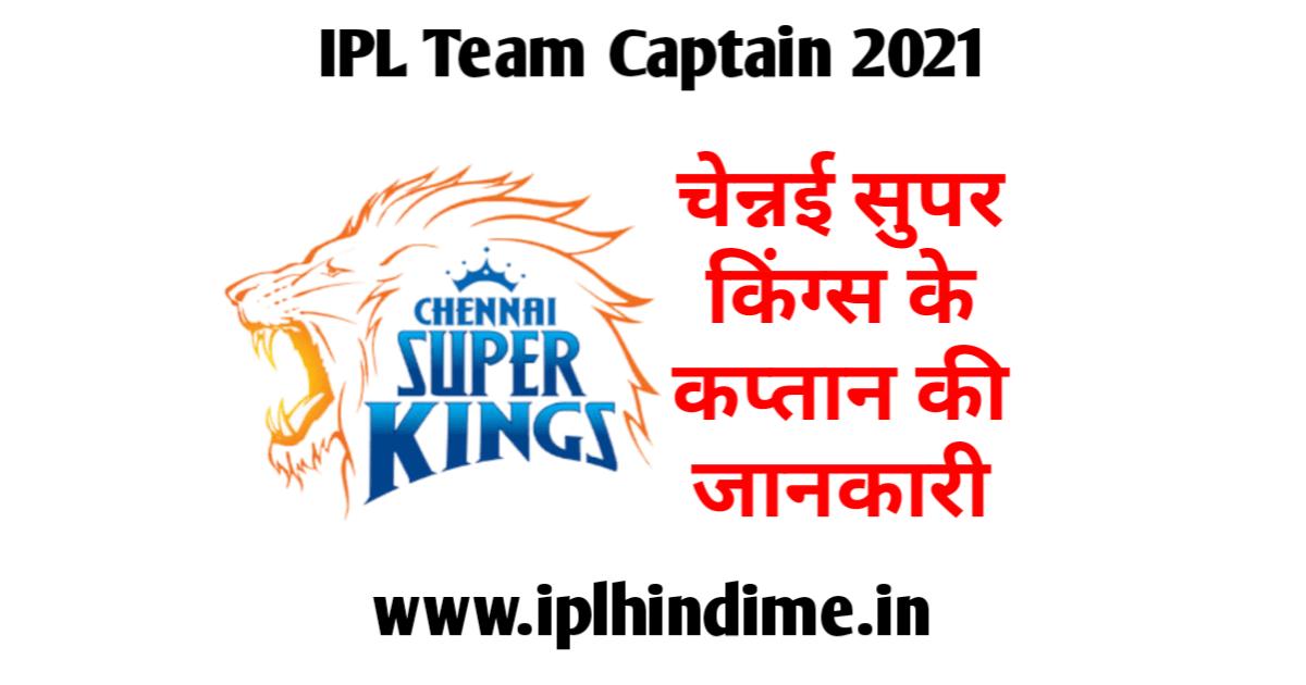 Chennai Super Kings 2021 Ka Captain Kaun Hai   चेन्नई सुपर किंग्स 2021 का कप्तान कौन है