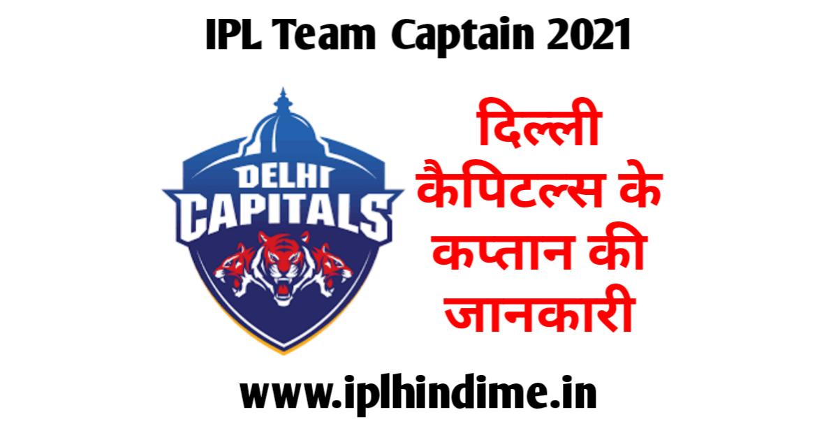 Delhi Capitals 2021 Ka Captain Kaun Hai