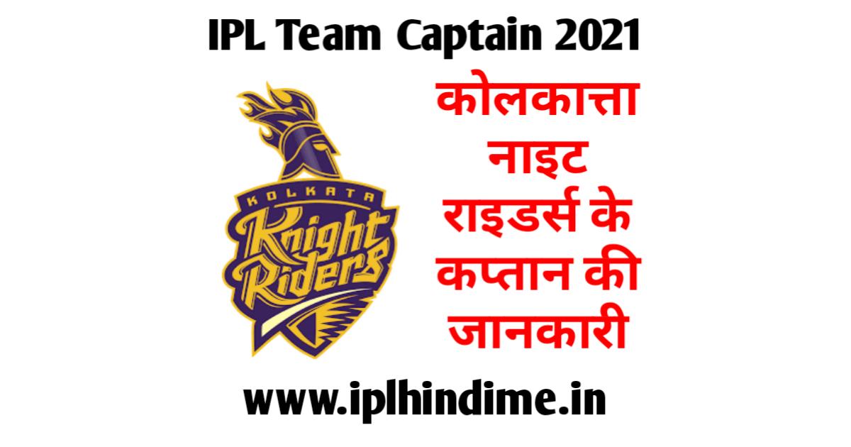 कोलकत्ता नाइट राइडर्स 2021 का कप्तान कौन है - Kolkata Knight RIders 2021 Ka Captain Kaun Hai