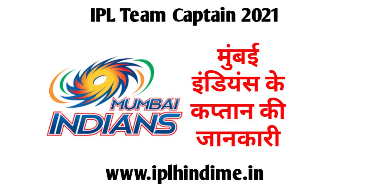 Mumbai Indians 2021 Ka Captain Kaun Hai