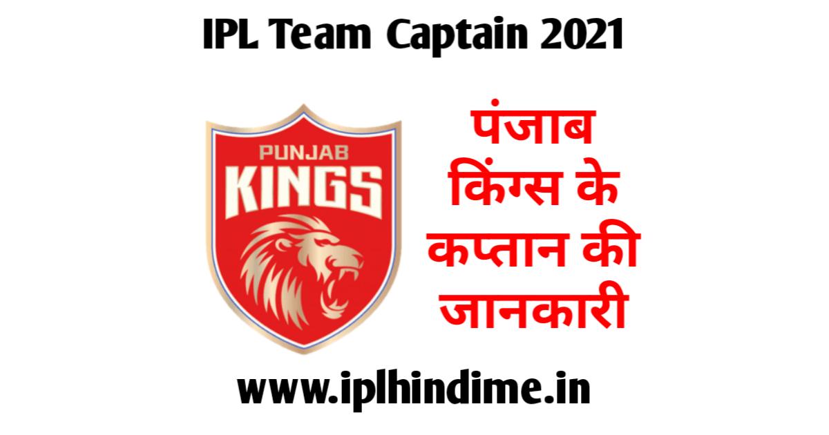 Punjab Kings 2021 Ka Captain Kaun Hai | पंजाब किंग्स 2021 का कप्तान कौन है