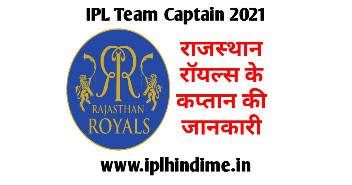 Rajasthan Royals 2021 Ka Captain Kaun Hai