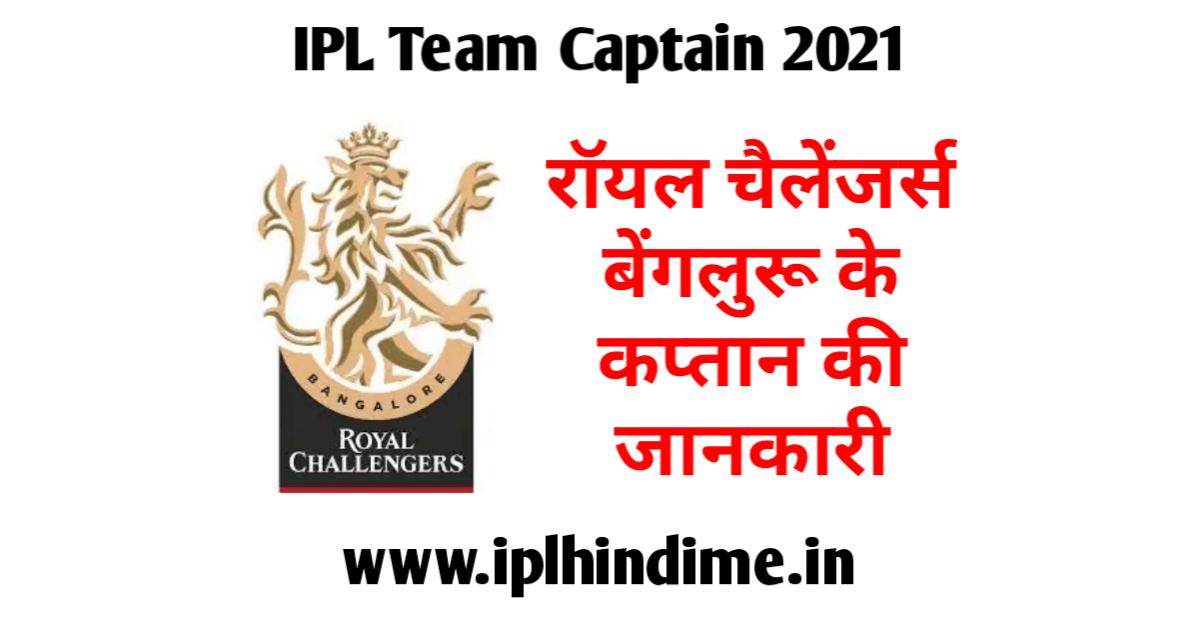 Royal Challengers Bangalore 2021 Ka Captain Kaun Hai