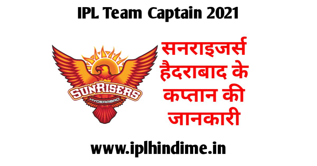 Sunrisers Hyderabad 2021 Ka Captain Kaun Hai - सनराइज़र्स हैदराबाद 2021 का कप्तान कौन है