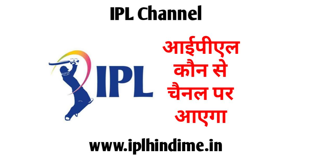 आईपीएल कौन से चैनल पर आएगा