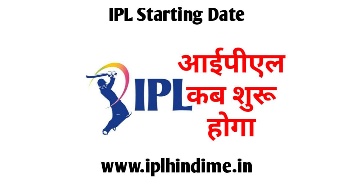 आईपीएल कब शुरू होगा - IPL Kab Shuru Hoga