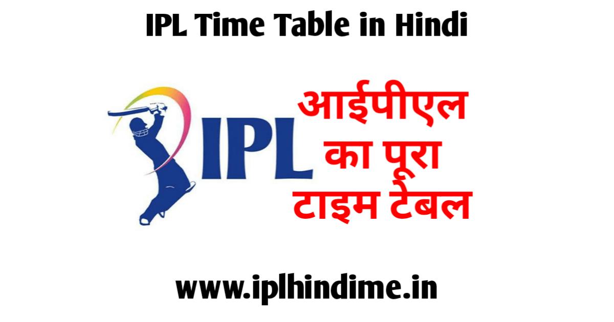 आईपीएल टाइम टेबल
