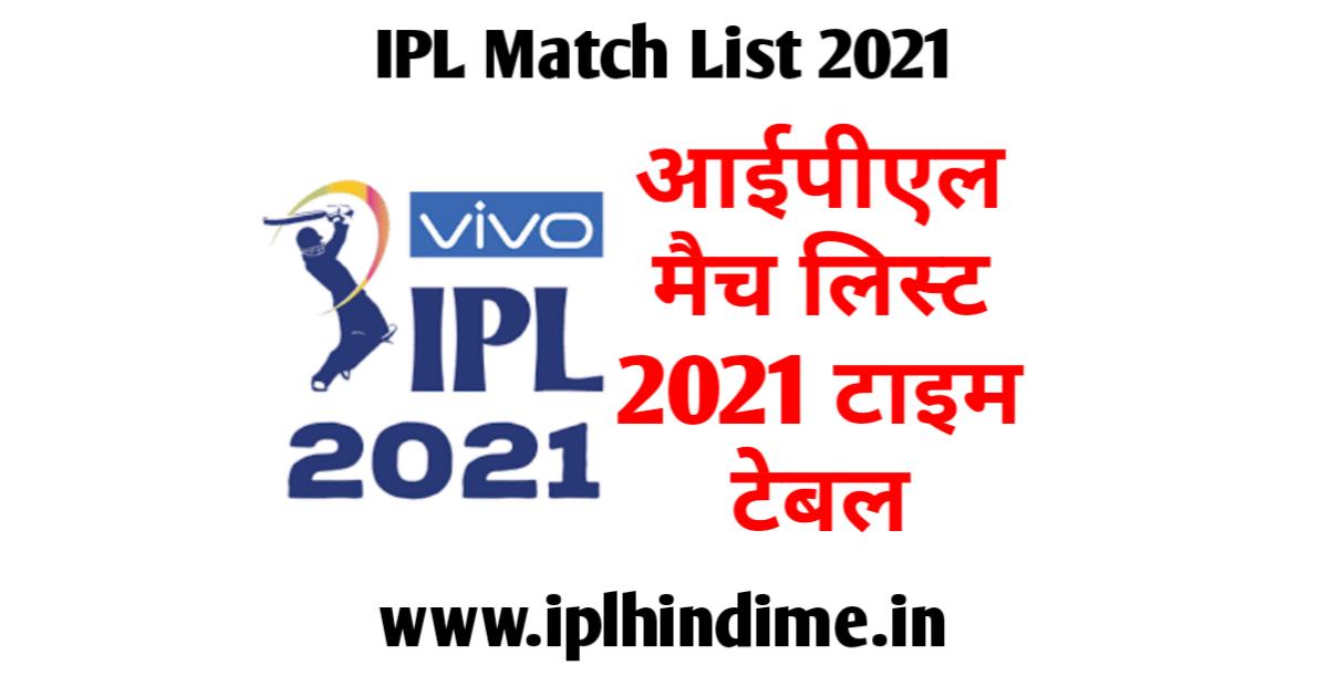 आईपीएल मैच लिस्ट 2021 टाइम टेबल