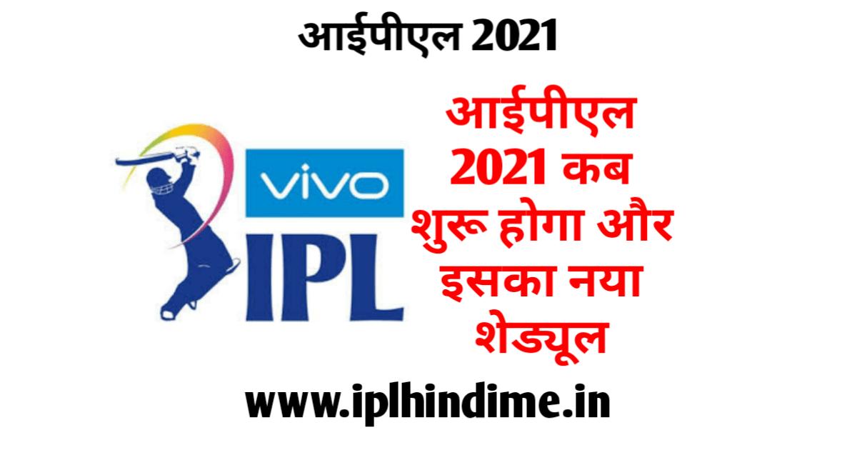 आईपीएल 2021 कब शुरू होगा List Download