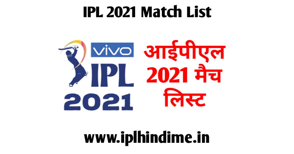 आईपीएल 2021 मैच लिस्ट