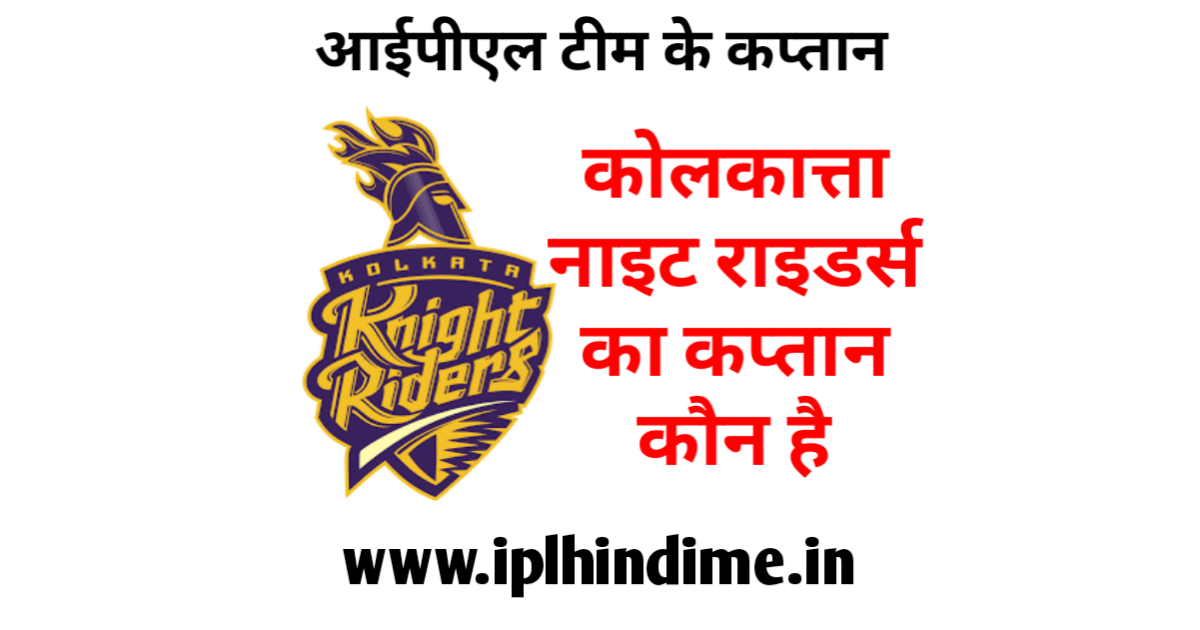 कोलकत्ता नाइट राइडर्स आईपीएल टीम का कप्तान कौन है