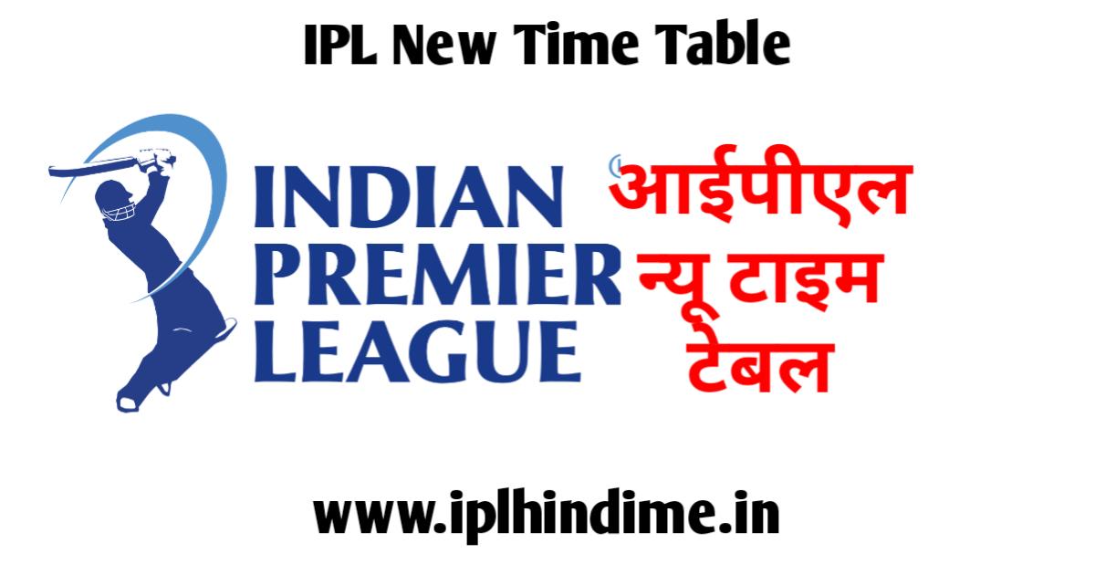 न्यू आईपीएल टाइम टेबल