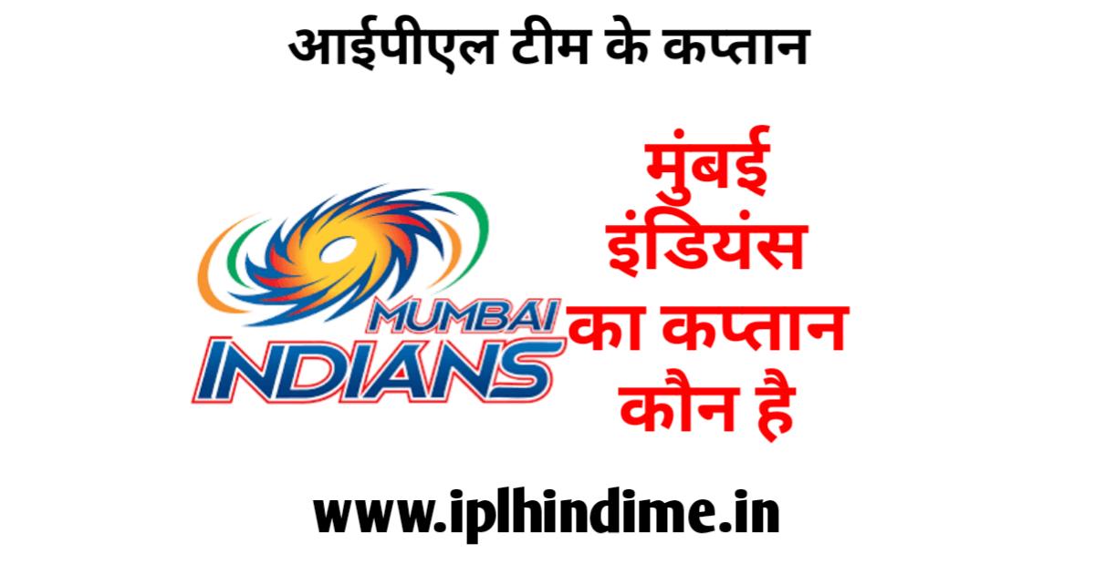 मुंबई इंडियंस आईपीएल टीम का कप्तान कौन है