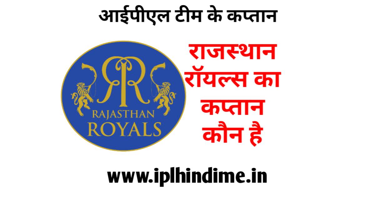राजस्थान रॉयल्स आईपीएल टीम का कप्तान कौन है